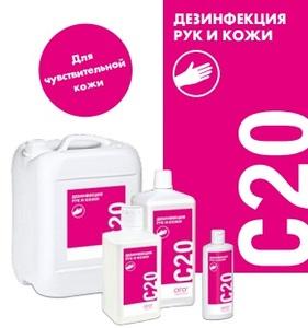 C20 антисептик без отдушек и красителей фото