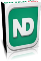 Новый Дент - программа для стоматологии, электронная лицензия, максимальная